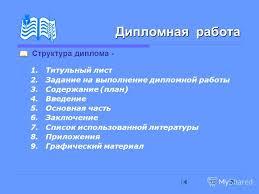 Презентация на тему Информационная культура культура специалиста  8 Дипломная