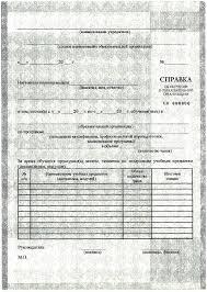 Письмо Минобрнауки РФ от n АК Редакция от  Рисунок 13 Пример заполнения бланка диплома о профессиональной переподготовке с присвоением квалификации