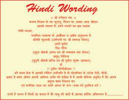 wedding card matter in hindi indian wedding invitation sample Wedding Cards Invitation Wordings In Hindi card invitation ideas unique indian wedding in indian wedding card invitation wordings in hindi