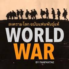 สงครามโลก ฉบับแฟนพันธุ์แท้ - Публикации