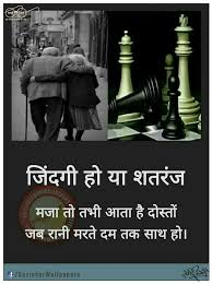 Chess Or Life Quotes शयर Life Quotes Wallpaper Hindi
