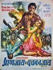 Dhundiraj Govind Phalke Vachan Bhang Movie