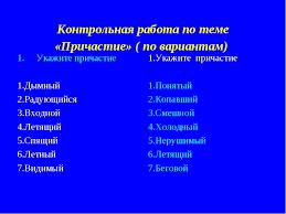 Презентация по русскому языку на тему Причастие класс  слайда 16 Контрольная работа по теме Причастие по вариантам Укажите причастие 1 Ды