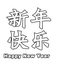 This is the character for new Chinese New Year Characters Coloring Page New Year Coloring Pages Chinese New Year Greeting Chinese New Year Activities