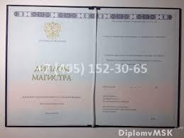 Купить диплом магистра о высшем образовании года нового  diplom magistra 2014 1