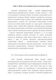 П А Столыпин аграрная реформа и Сибирь реферат по экономике  Состояние и перспективы развития реферат по экономике скачать бесплатно промышленный отрасль Промышленность