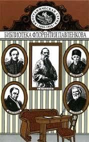 Державин. <b>Жуковский</b>. <b>Лермонтов</b>. Тургенев. Лев <b>Толстой</b> ...