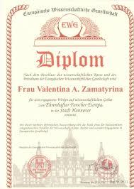 Работа аспирантки ЭКЛ отмечена дипломом Европейского научного  Диплом Валентины Заматыриной