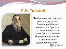 Презентация на тему Л Н Толстой Чтобы жить честно надо рваться  1 Л Н Толстой