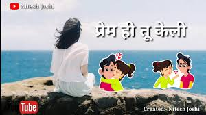 Marathi Breakup Status Sadness Marathi Status Marathi Status