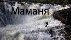 Прохождение водопад Маманя на каяке/waterfall Mamanya on ...