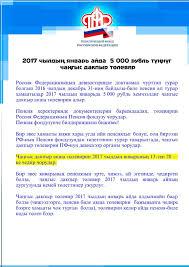 Администрация муниципального района Кызылский кожуун Республики  Администрация муниципального района Кызылский кожуун Республики Тыва Пенсионный фонд