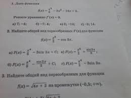 Найдите общий вид первообразного f x для функций Школьные  Загрузить jpg