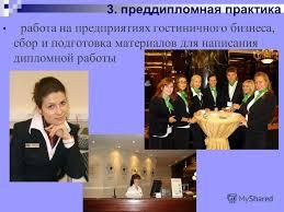 Презентация на тему Специальность Социально культурный сервис и  9 3 преддипломная практика работа на предприятиях гостиничного бизнеса сбор и подготовка материалов для написания дипломной работы