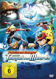 Pokemon 9 - Der Film: Pokemon Ranger und der Tempel des Meeres [DVD]