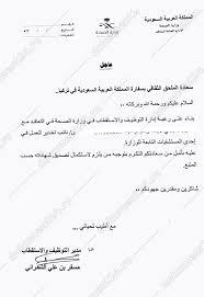 Саудовская Аравия заверение диплома в Анкаре Блог Документ  Если пакет документов соответствует требованиям атташе ставит печать сразу после того как ВУЗ даст ответ по электронной почте