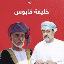 هيثم بن طارق آل سعيد.. ماذا تعرف عن سلطان عُمان الجديد؟