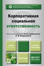 Горфинкель В Я Корпоративная социальная ответственность  Корпоративная социальная ответственность Учебник и практикум для академического бакалавриата