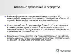 основные требования к реферату Блог им vixdaget ru основные требования к реферату