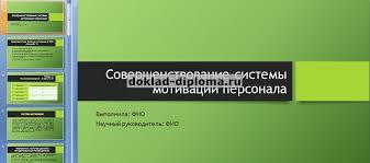 Презентация к диплому Совершенствование системы мотивации персонала