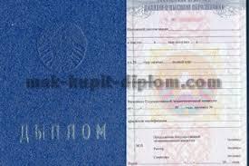 Купить диплом в Москве недорого без предоплаты Заказать диплом  Диплом Белорусского ВУЗа 1997 н в