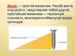 Простые механизмы Презентации по физике  Слайд 13