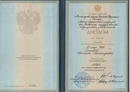 Лицензии и сертификаты на право осуществления деятельности ЭПЦ  Диплом о высшем образовании по специальности Стоматология
