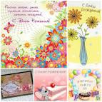 Как писать открытки на день рождения
