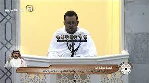 فيديو  في خطبة عرفات.. «آل الشيخ» يدعو العالم للتمسك بالأخلاق الفاضلة
