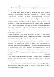 Дипломная работа Колдышевой Ирины Алексеевны 25 25 2 2 Краткое описание базы исследования Исследование для нашей дипломной работы
