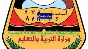 "www.res.ye.net ظهرت الآن نتيجة الثانوية العامة اليمنية 2021 أستعلم من موقع  وزارة التربية والتعليم اليمنية أو عبر واتس أب ""738108111"" - كورة في العارضة"