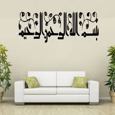 islam wall stickers muslim home decorations mosque art vinyl decals god allah bless quran arabic quotes in wall stickers from home garden on  on allah bless this home wall art with islam wall stickers muslim home decorations mosque art vinyl decals