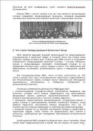 Дипломная работа по экономике об МВФ websfera Студия веб   МВФ страница 004