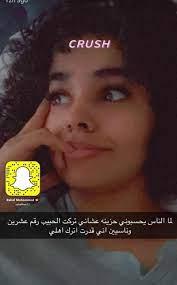 حساب سناب رهف القنون الرسمي – الملف
