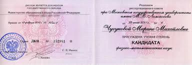 Купить диплом кандидата является 1919 Год 2013 Не бойся mn sninlym Кристина Гюлалиева эльдар Гасымов я с тобой Лев Дуров я с тобой 2 Оригинальное название qorxma
