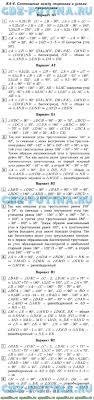 ГДЗ класс самостоятельные и контрольные работы Ершова  СА 16 Построение треугольника · СА 17 Свойство биссектрисы и серединного перпендикуляра Задачи на построение · КА 5 Годовая контрольная работа