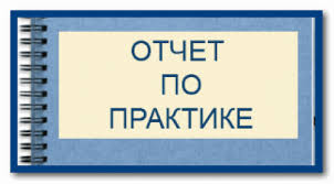 Отчет по практике заказать Нижний Новгород Недорого Заказать отчет по практике