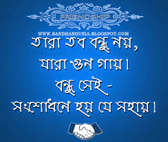 Good Evening Quotes In Bengali Daily Motivational Quotes