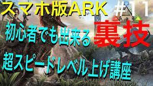 Ark モバイル 経験 値