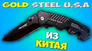<b>Складной нож</b> с Алиэкспресс! Cold Steel <b>Black</b> Sable <b>нож</b> из Китая!