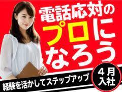 ベル システム 24 大阪