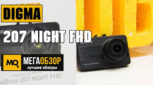 Обзор <b>Digma FreeDrive 207</b> NIGHT FHD - YouTube