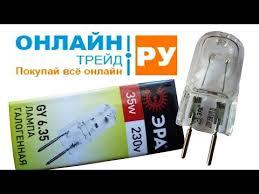 Видеобзор от покупателя на <b>Галогенная лампа ЭРА GY6</b>.<b>35</b>-JCD ...