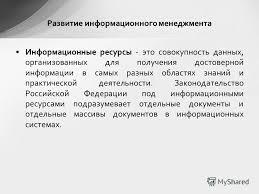 Презентация на тему Раздел Электронный документооборот  10 Информационные