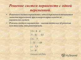 Презентация на тему Презентация к уроку алгебры в классе по  5 Решение