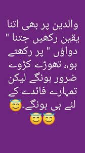 Best Funny Quotes In Urdu For Whatsapp Best Funny Whatsapp Status In