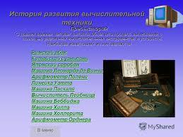 Презентация на тему История развития вычислительной техники  3 продолжить История развития вычислительной техники Историю развития вычислительной техники