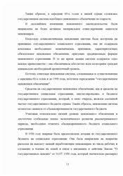 Дипломная работа Проблемы реформирования пенсионной системы РФ  11
