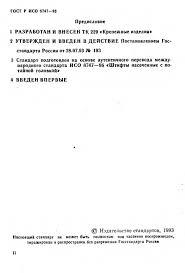 Скачать ГОСТ Р ИСО 8747-93 <b>Штифты</b> насеченные с <b>потайной</b> ...