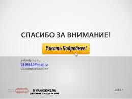 Доклад диплома способов написать блестящую защитую речь  12 vakademe ru